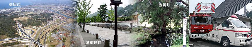 益田広域消防本部